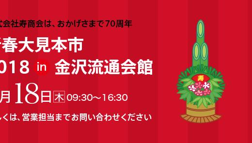 新春大見本市2018を開催します