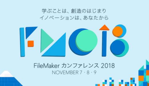 FileMaker カンファレンス 2018においてショウケースの出展、スピーカー出演いたします