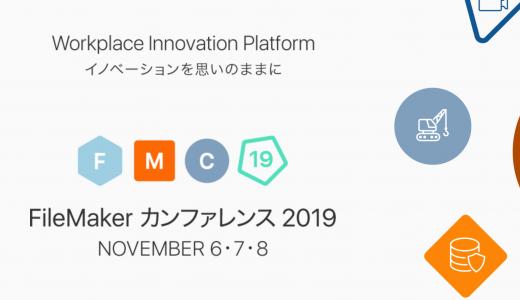 FileMaker カンファレンス 2019においてショウケースの出展、スピーカー出演いたします
